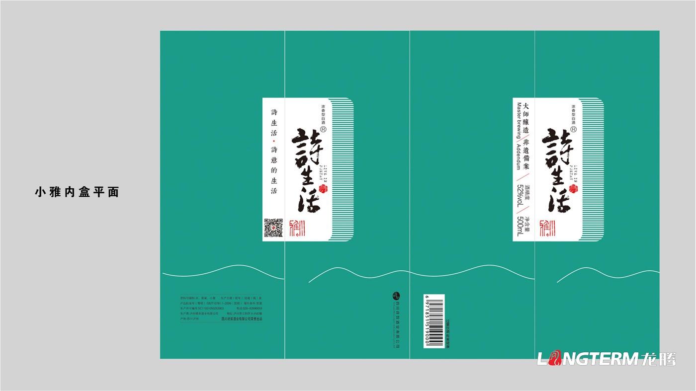 诗生活白酒包装设计_四川诗奴酒业有限公司产品包装设计