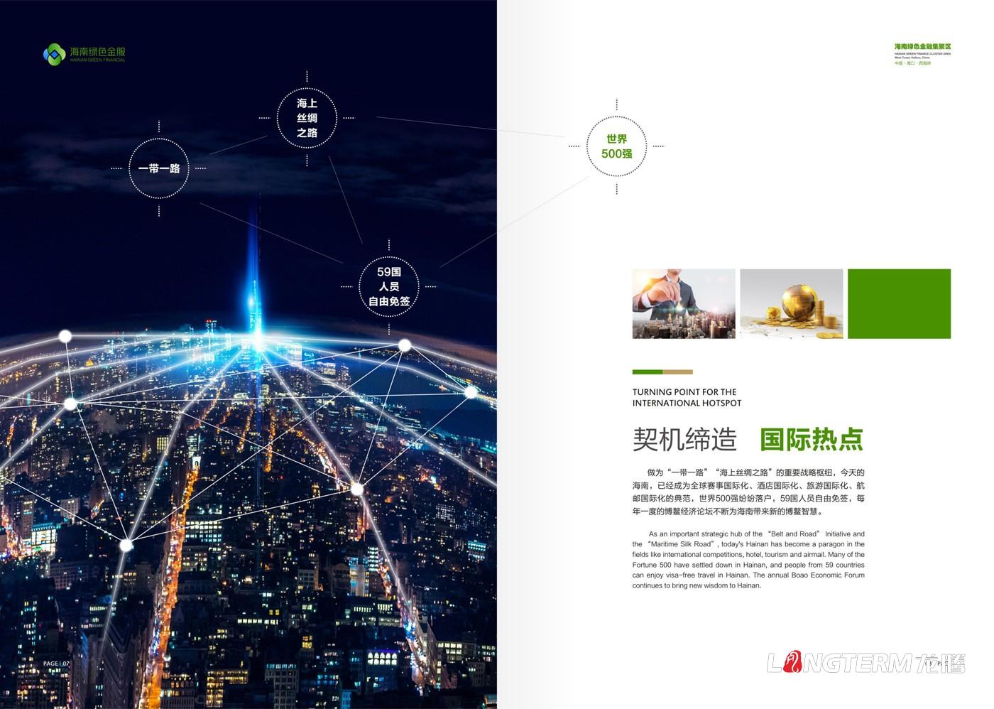 海南绿色金服公司宣传册设计_海口市绿色金服集聚区管理有限公司宣传册设计