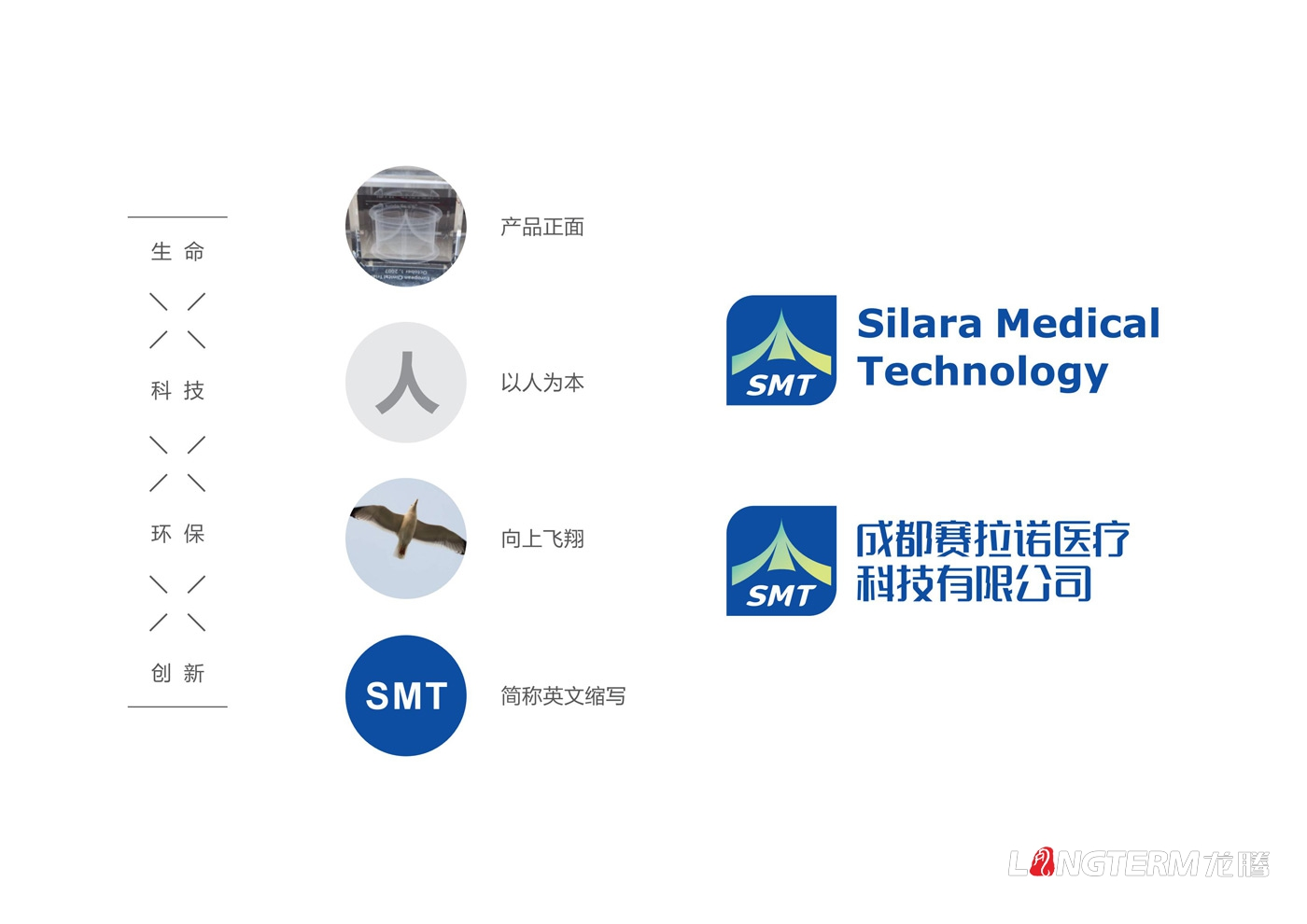 赛拉诺医疗科技公司LOGO设计_赛拉诺医疗科技有限公司品牌形象标志设计
