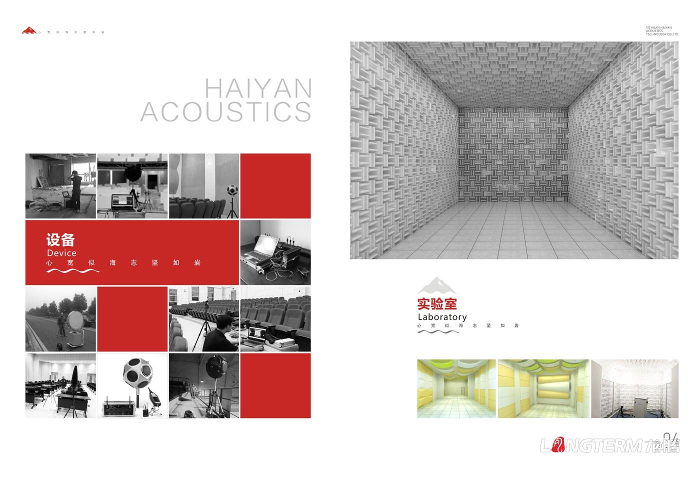 海岩声学科技公司画册设计_四川海岩声学科技有限公司形象宣传册设计