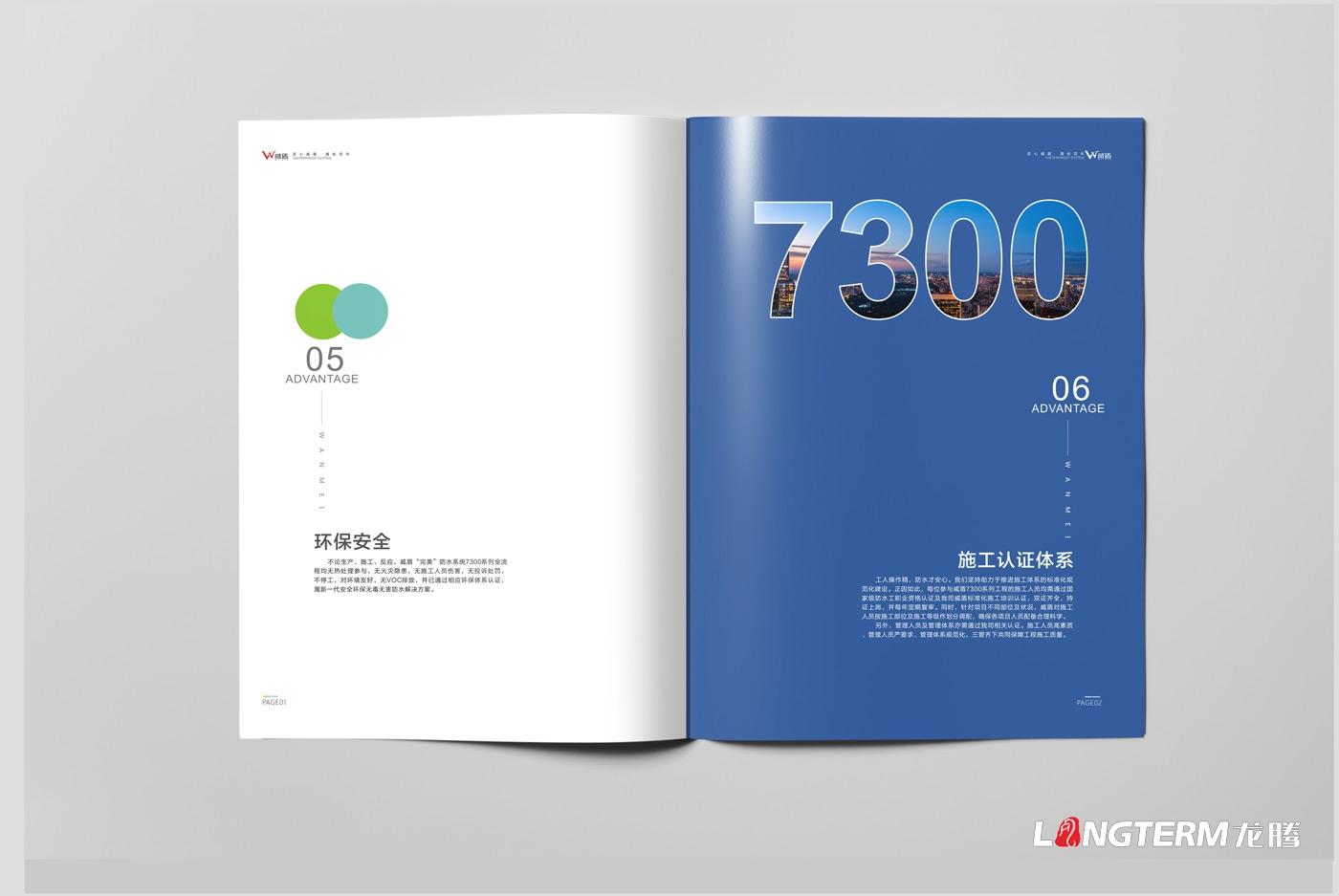 威盾防水宣传册设计_四川省宏源防水工程有限公司防水材料产品手册宣传物料设计
