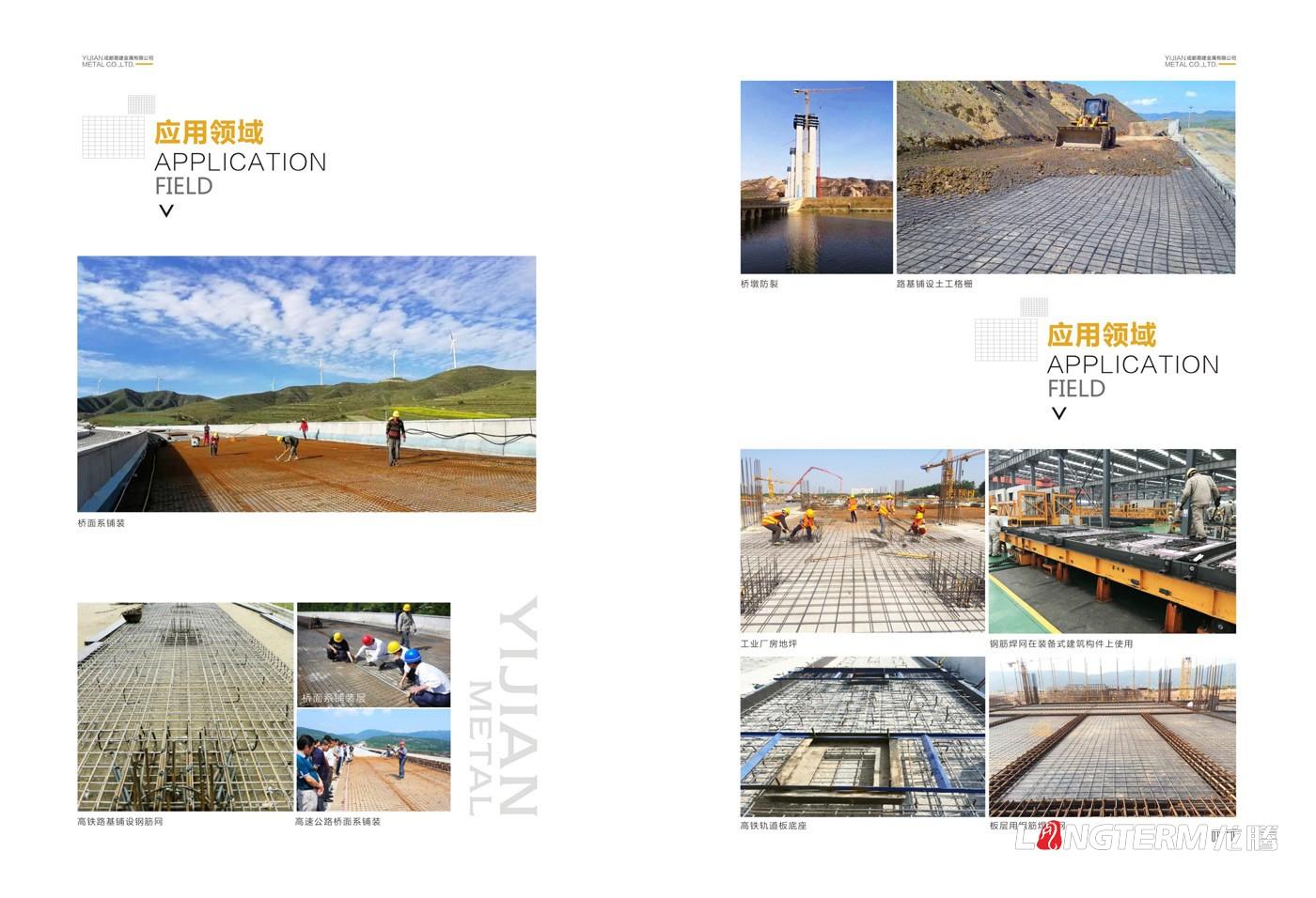 成都易建金属宣传册设计_成都易建金属有限公司宣传物料设计