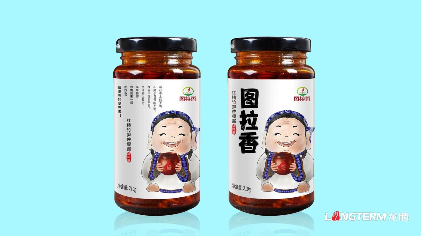 图拉香香辣酱罐子包装设计_四川特色竹笋佐餐酱包装公司