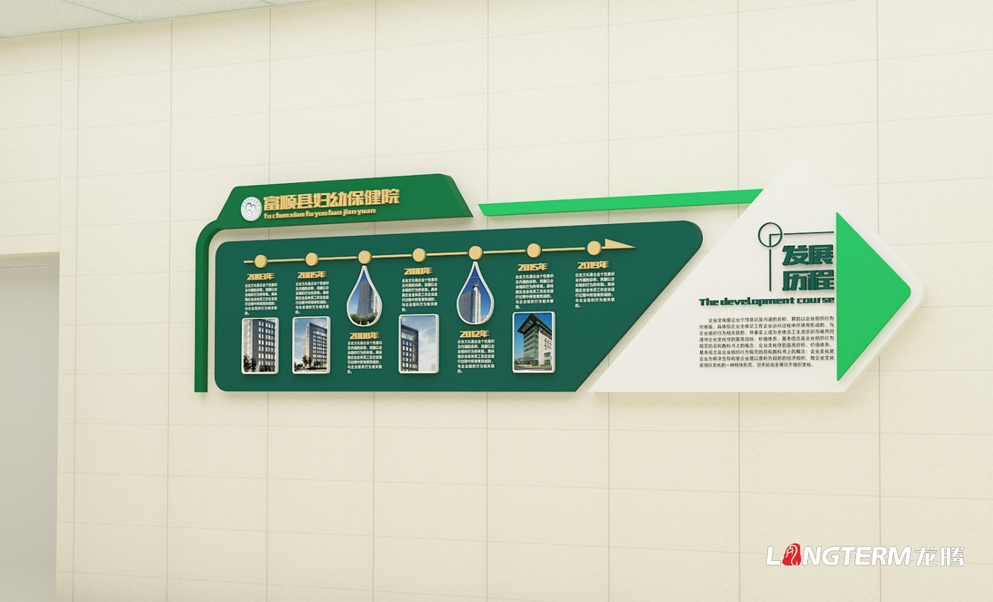 富顺县妇幼保健院文化建设设计