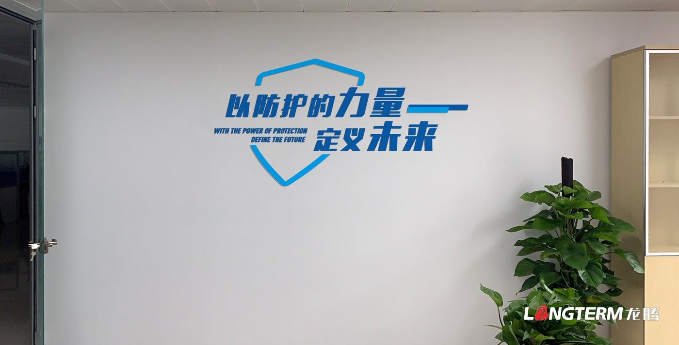 中成基业安全技术公司文化墙设计