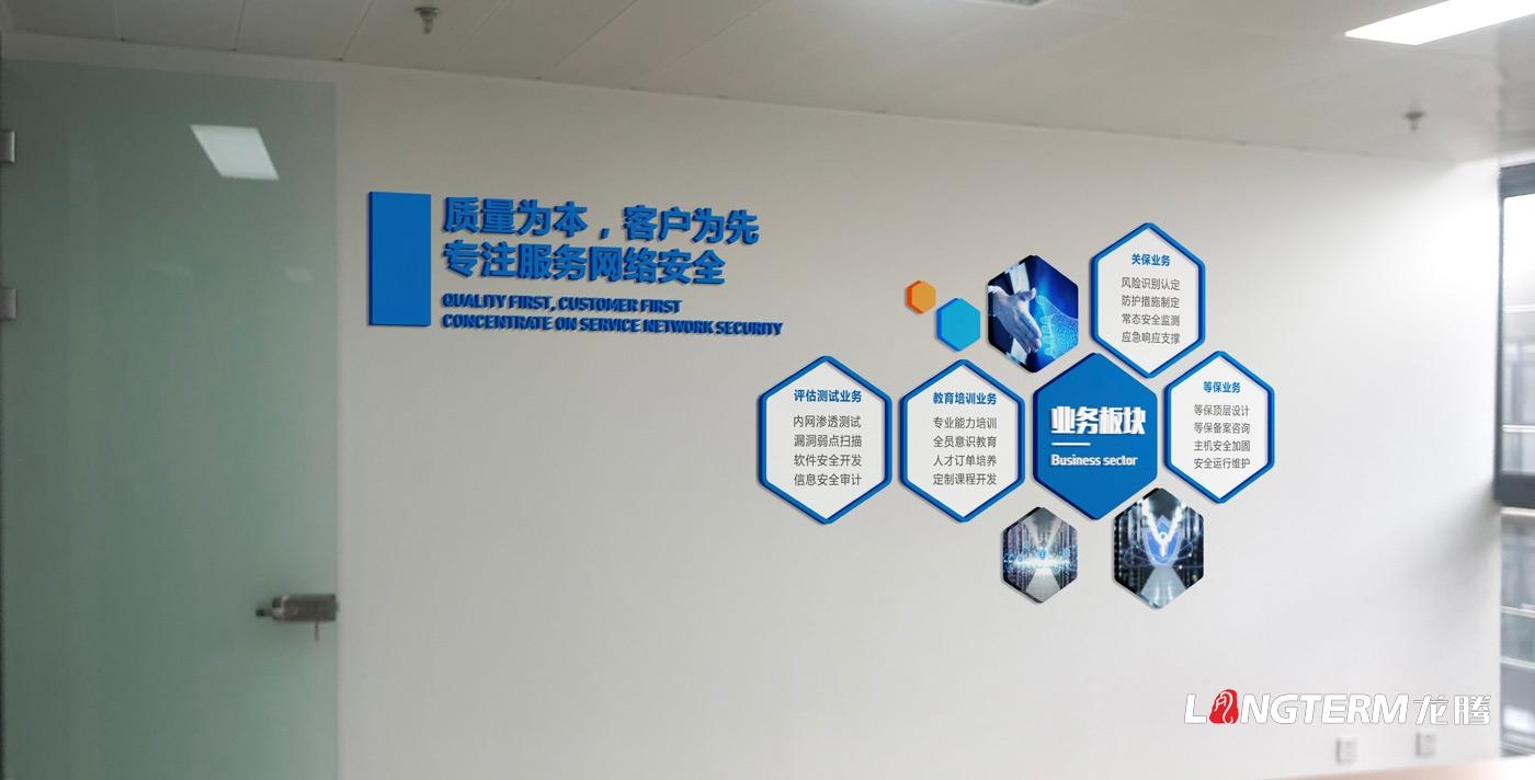 四川某安全技术公司文化墙设计