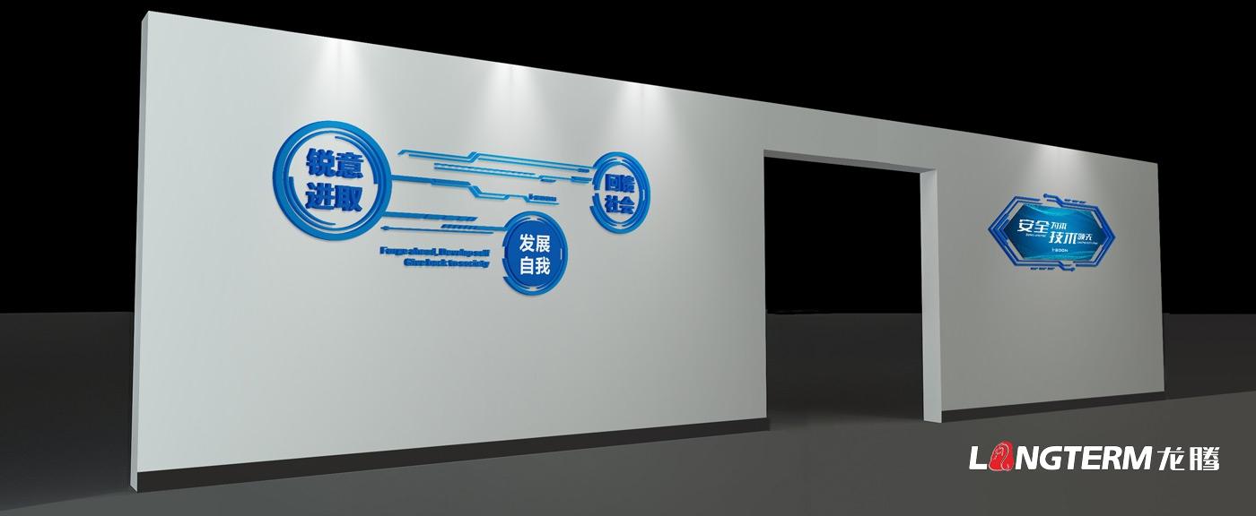 四川安洵信息技术有限公司文化墙设计