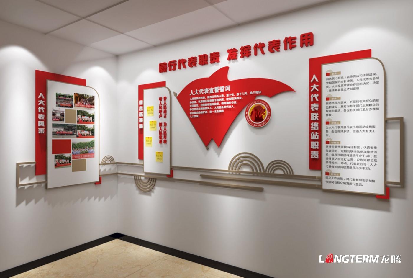 锦江区狮子山街道办事处党建文化墙设计
