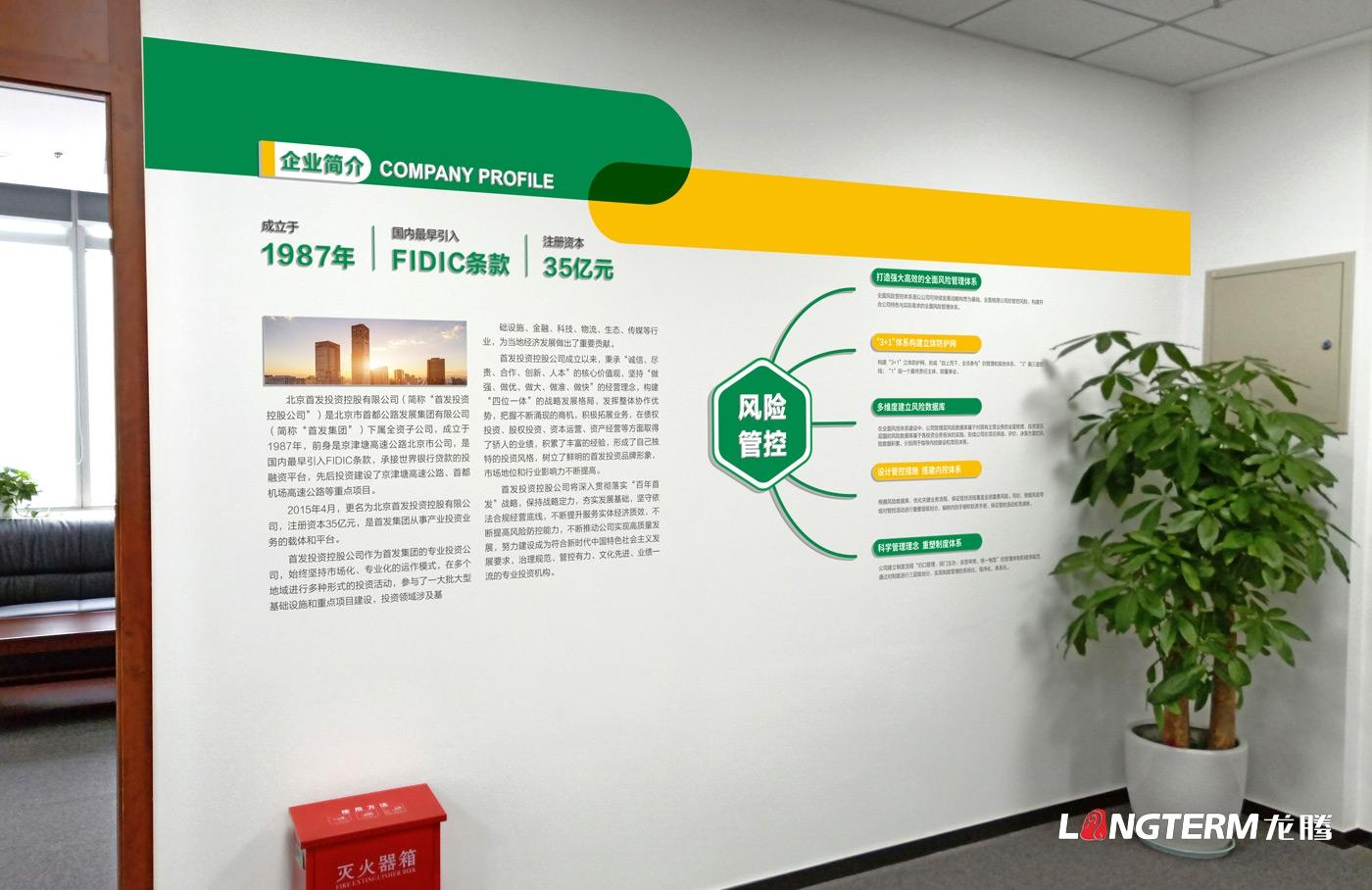 首发投资控股公司西南分公司文化墙设计