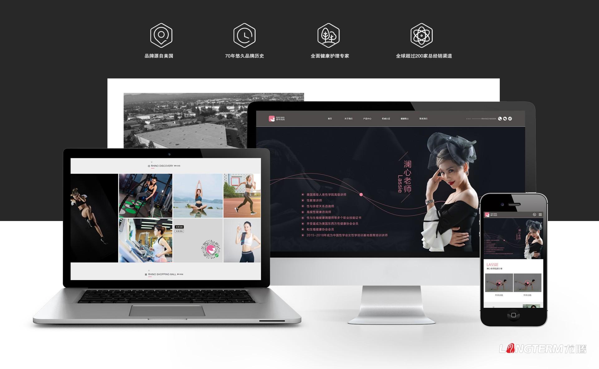 犀牛妈妈官网建设_女性健康管理平台网站设计及制作开发