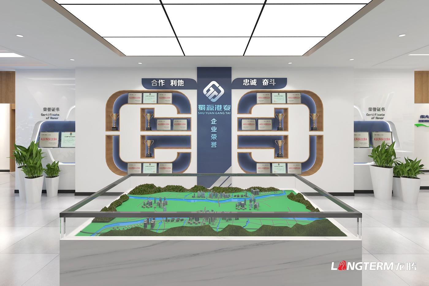 成都蜀源港泰新型建材有限公司党建室设计