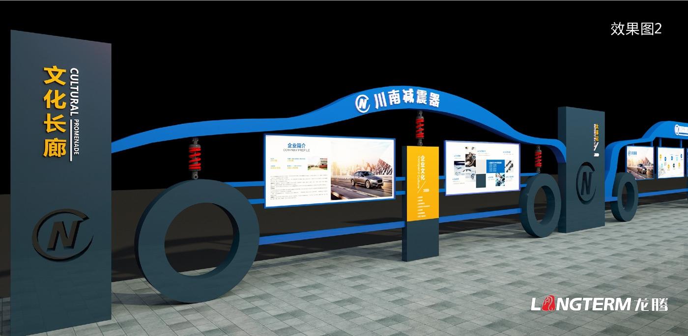 四川川南减震器集团有限公司文化长廊设计