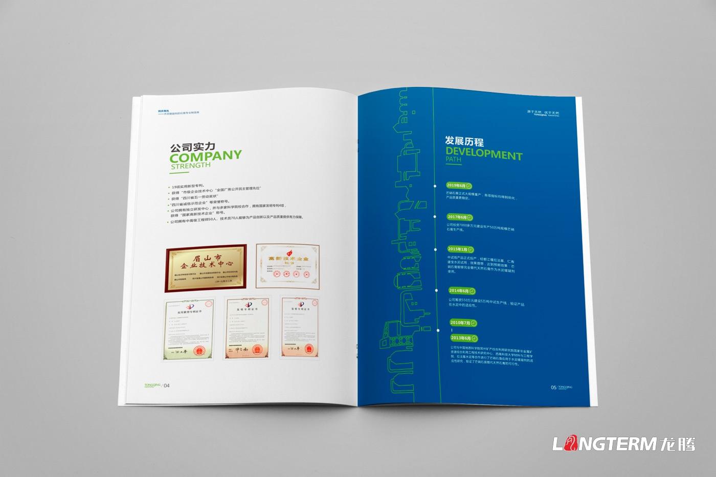 四川同庆南风有限责任公司宣传手册设计