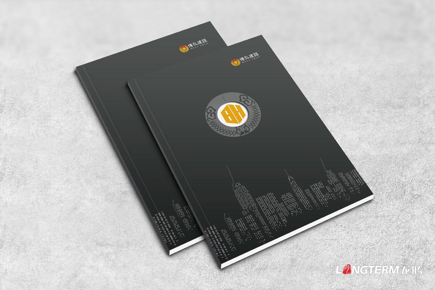 遂宁市博弘建设工程有限公司品牌形象宣传设计