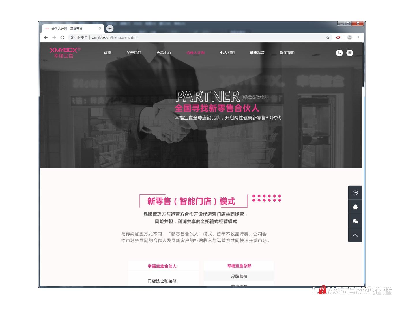 幸福宝盒Xmybox品牌官网改版制作