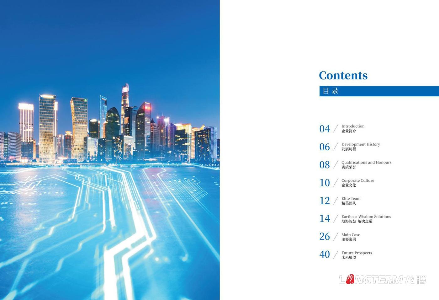成都地海科技公司宣传册设计印刷
