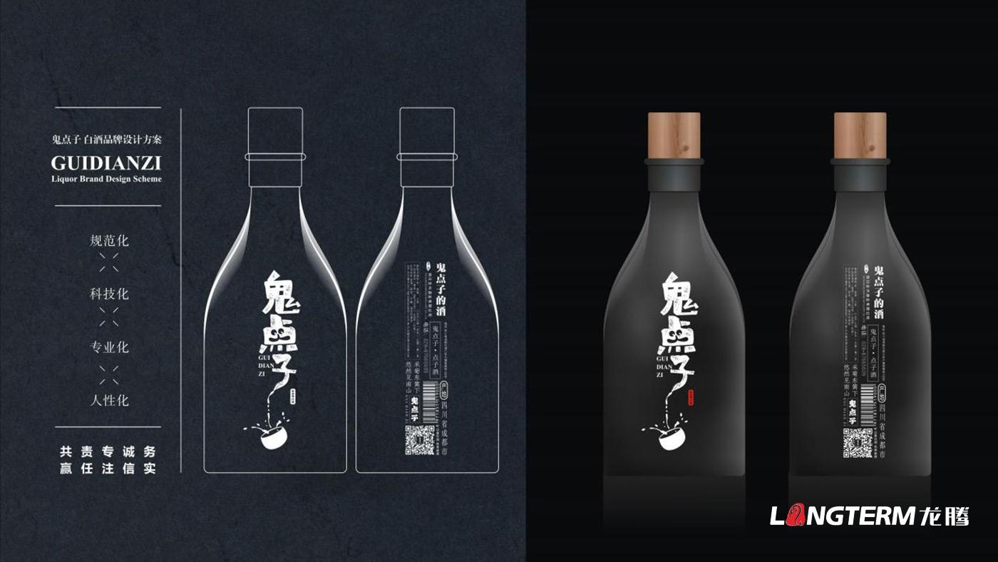 成都鬼点子酒业有限公司白酒包装设计