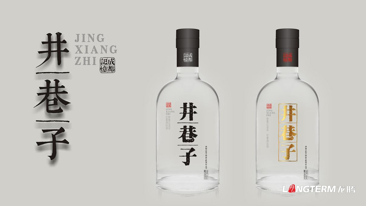 成都井巷子酒业有限责任公司白酒LOGO和包装设计