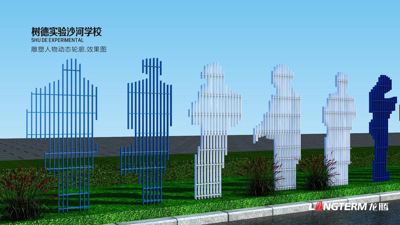 成都市树德中学沙河校区雕塑设计与安装