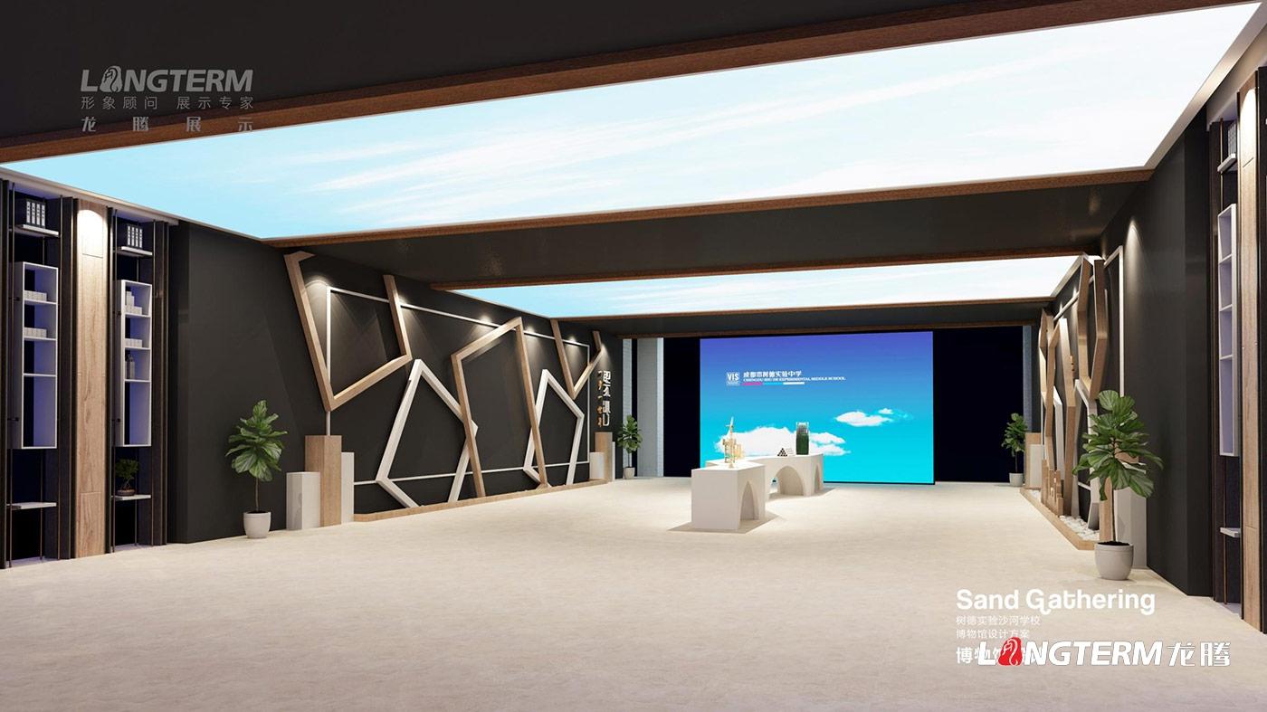 成都市树德实验中学沙河校区聚沙博物馆设计及施工