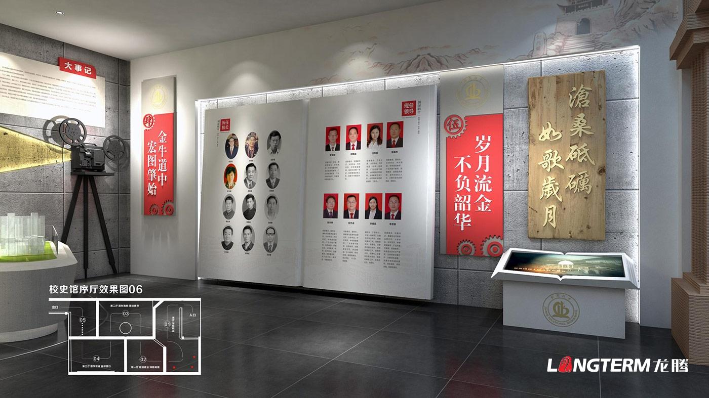 四川省剑阁职业高级中学校史馆设计