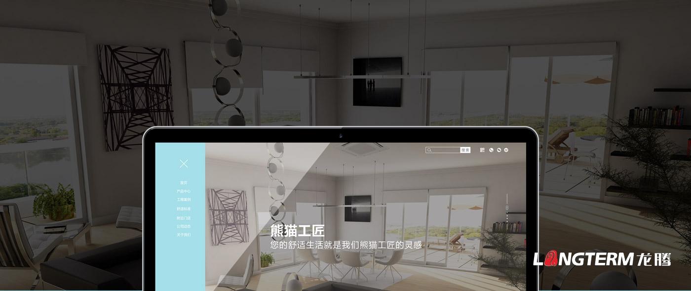 熊猫工匠品牌官网建设