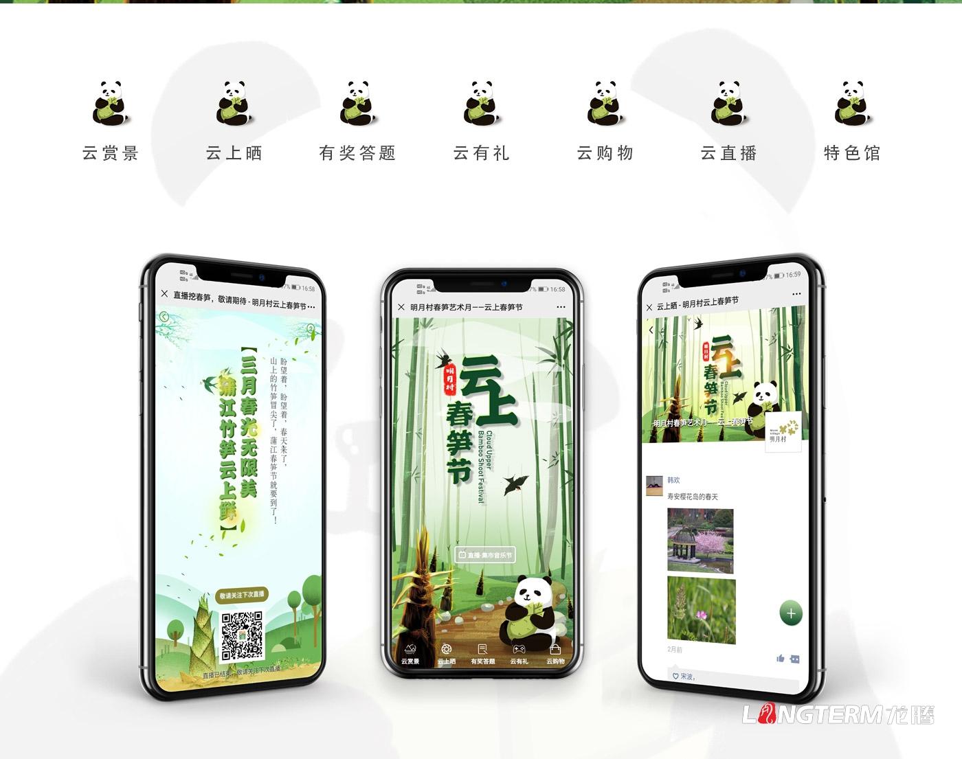 蒲江县云上春笋节H5及小游戏开发