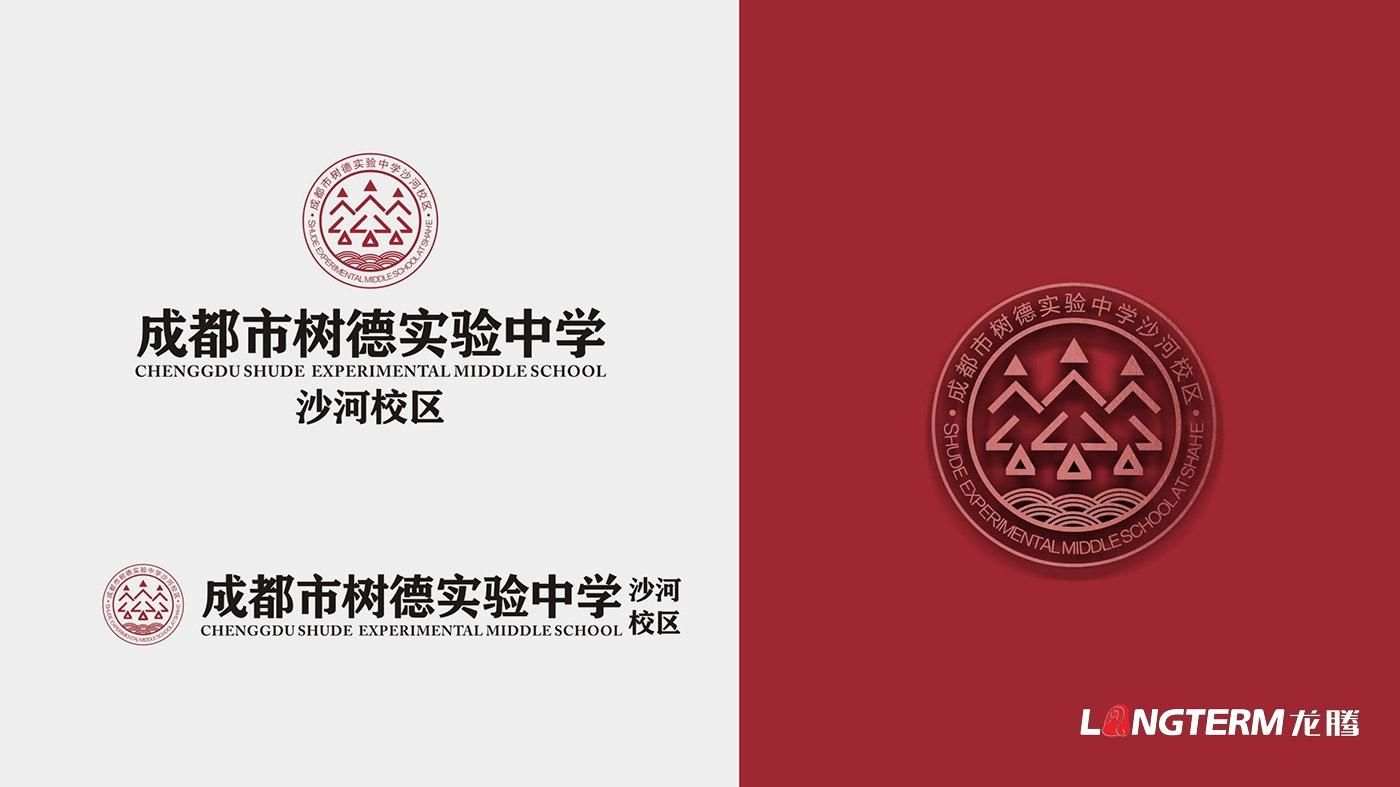 树德中学沙河校区(成都市沙河中学校)LOGO(校徽)及VI设计