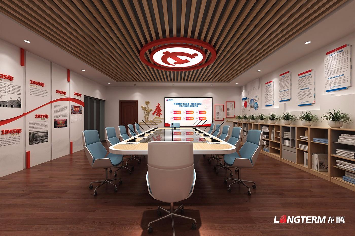 中国水利水电第五工程局有限公司三分局党建室改造设计装修一体化