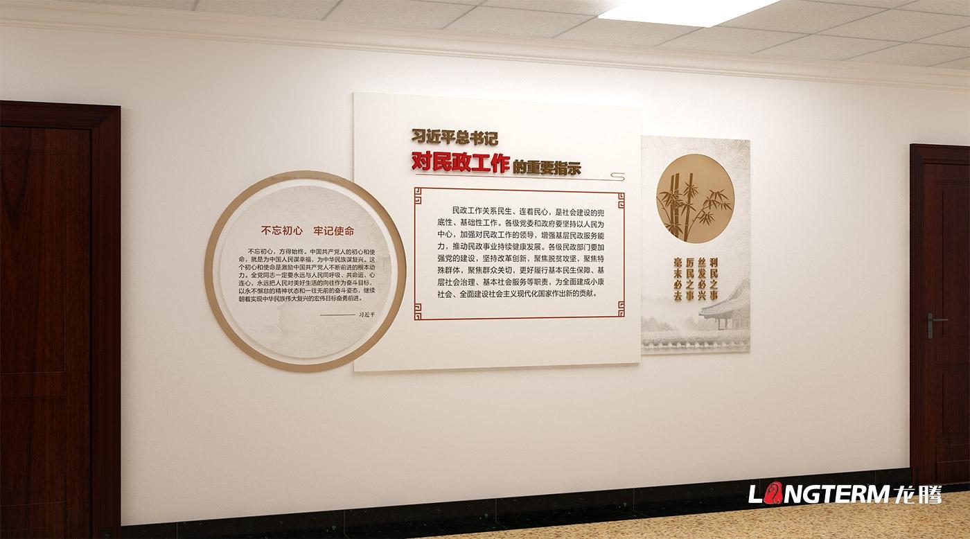 眉山市民政局办公室党建文化墙、廉洁警示教育文化墙设计