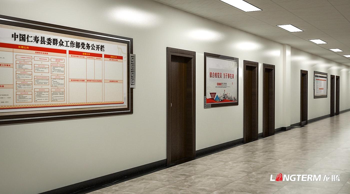 眉山市仁寿县信访局党建文化建设、法治文化墙策划设计效果