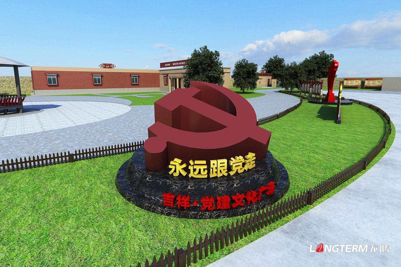 新龙县吉祥●党建文化主题广场设计