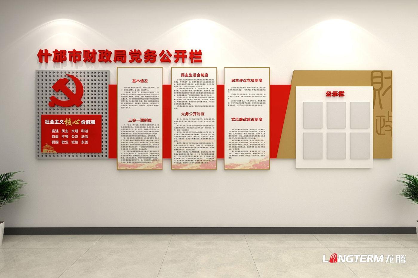 什邡财政局机关文化氛围策划设计_政府机关事业单位办公大楼文化氛围提升设计方案