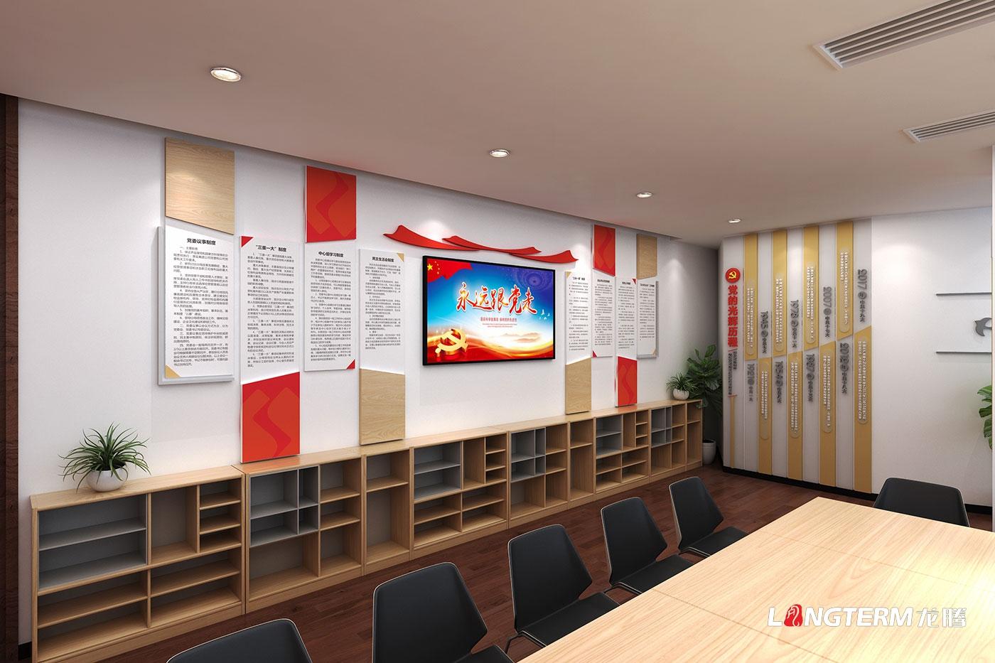 水电五局总部党建室文化墙设计_国企党员活动室改造设计效果图