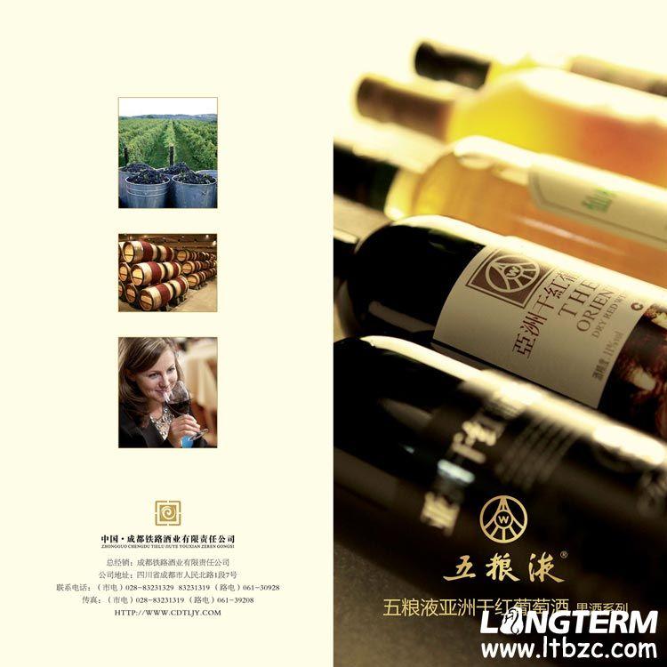 铁路酒业果酒系列宣传单 - 海报/dm单/产品宣传册/卡