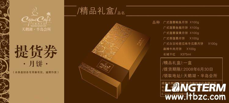 半岛月饼包装 - 产品包装设计