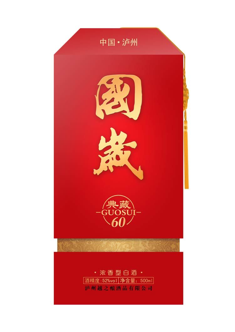 国岁典藏酒60包装设计