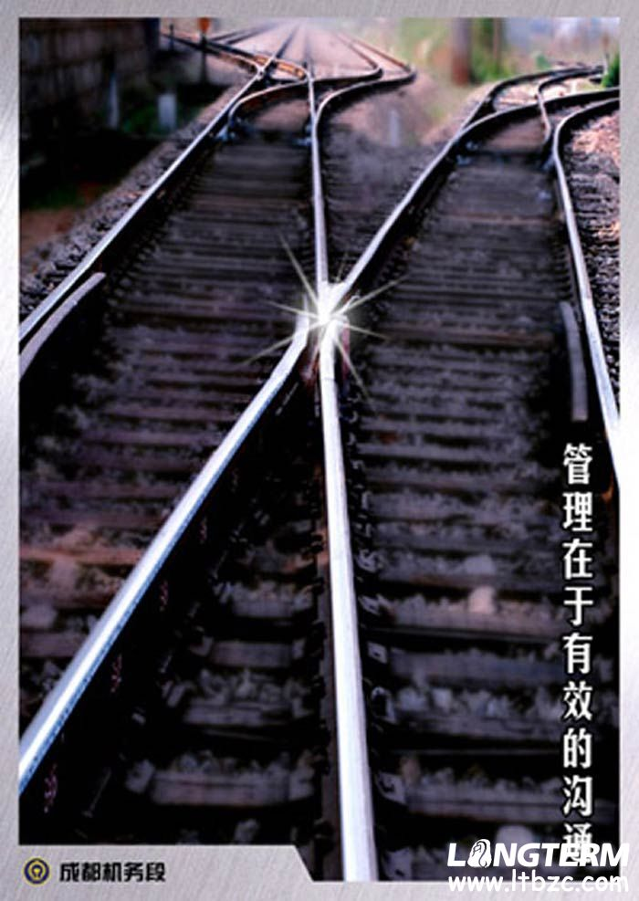 铁路局海报