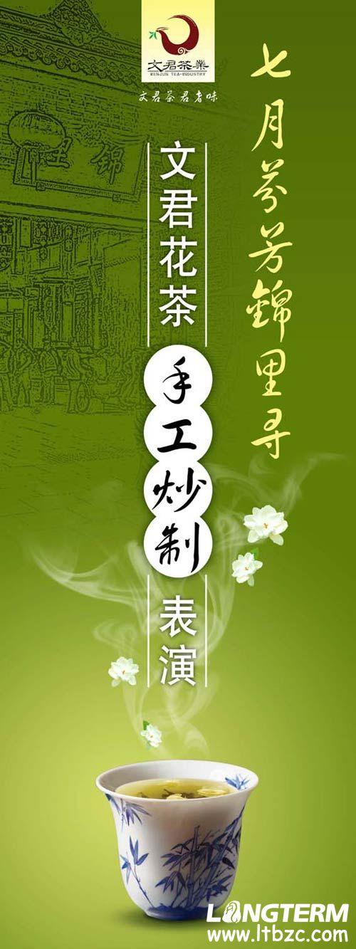 文君茶宣传海报设计 - 四川龙腾包装印务有限公司