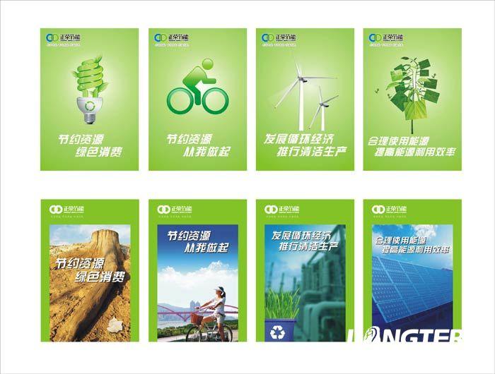 正荣节能宣传海报设计 - 四川龙腾包装印务有限公司