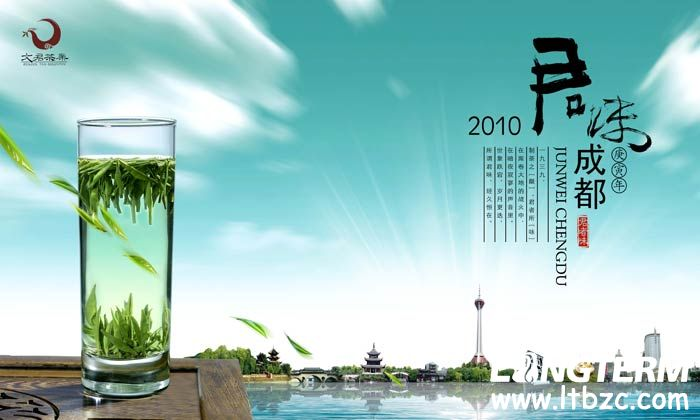 文君茶宣传海报 - 平面广告/宣传印刷品 - 四川龙腾多