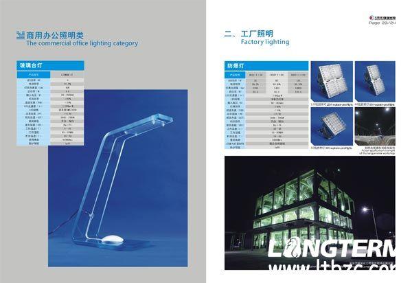 环球光电宣传画册设计