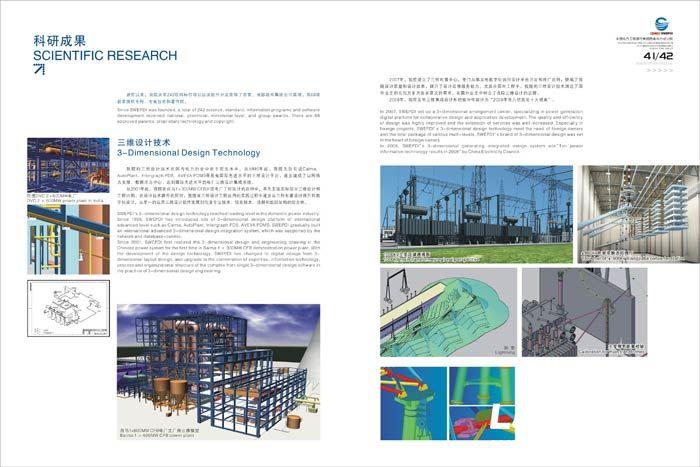 西南电力设计院画册设计
