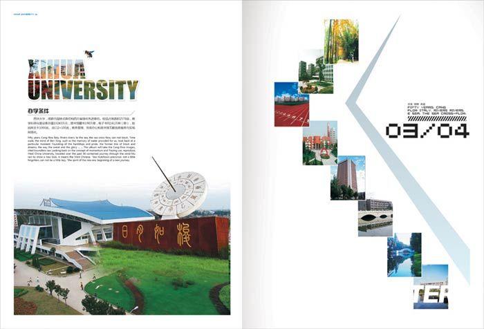 西华大学形象画册设计