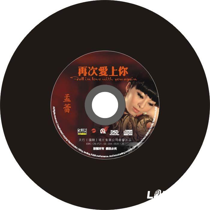 孟蕾《再次爱上你》唱片设计 - 卡书/光盘包装设计