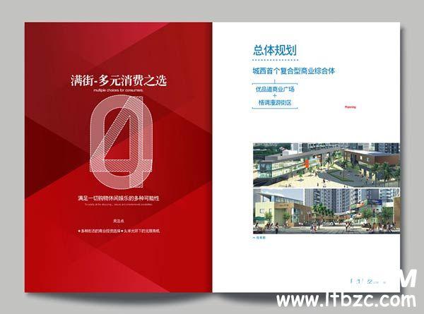 商铺投资宣传册设计