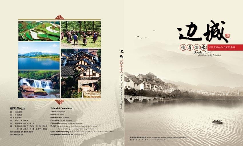 叙永县旅游局画册设计