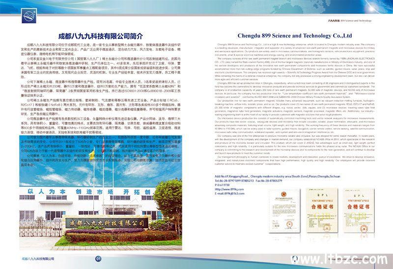 八九九科技稀土永磁手册设计手册设计
