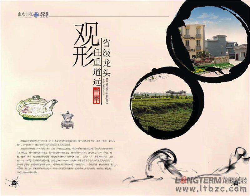 皇茗园茶叶集团画册设计