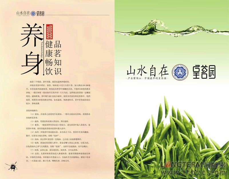 书籍目录设计关于茶